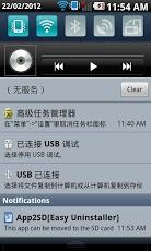 App2SD (5)