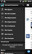 VKontakte (5)
