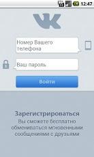 Vk.com Messenger (2)