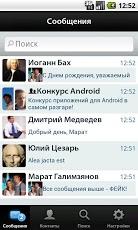 Vk.com Messenger (3)
