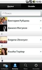 Vk.com Messenger (4)