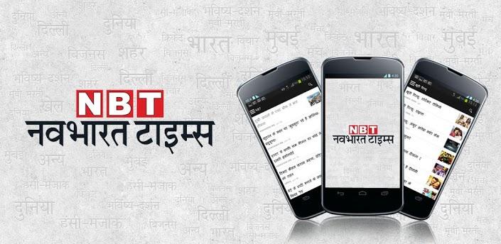 Navbharat Times (1)