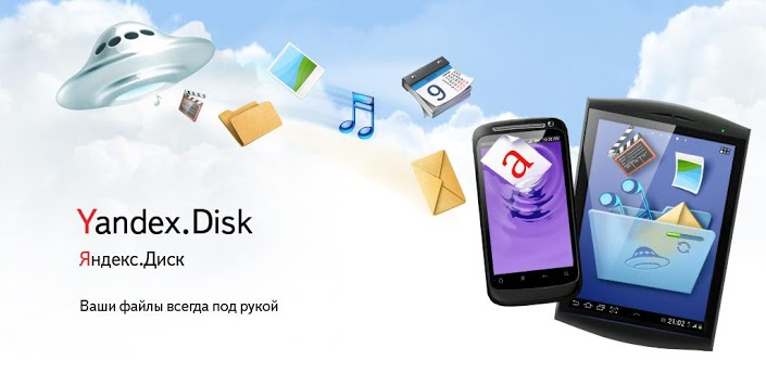 Yandex (1)