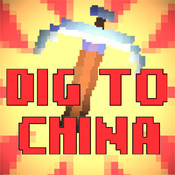 Dig to China (1)